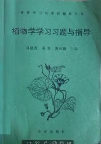 植物学学习习题与指导(内容一致,印次、封面或原价不同,统一售价,随机发货)
