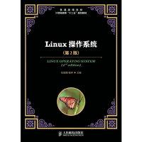 Linux 操作系统-第2版