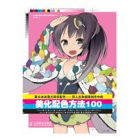 跟日本动漫大师学配色-同人志和插画创作中的美化配色方法100
