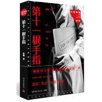 第十一根手指-法医秦明-第三季