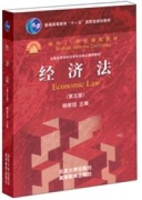经济法-(第五版)