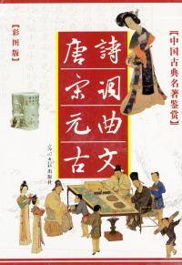 中国古曲名著鉴赏:唐诗.宋词.元曲.古文(全四册)彩图版
