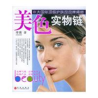 美色实务链:8大国际顶级护肤品品牌揭密