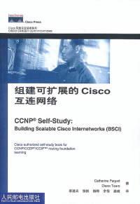 组建可扩展的Cisco互连网络——Cisco职业认证培训系列