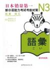 N3词汇:新日语能力考试考前对策(内容一致,印次、封面或原价不同,统一售价,随机发货)