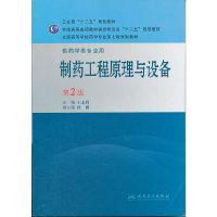 制药工程原理与设备 第2版