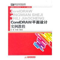 CoreIDRAW平面设计实例教程