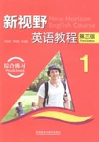 新视野英语教程综合练习1(第三版)