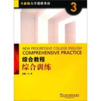 全新版大学进阶英语综合教程综合训练3