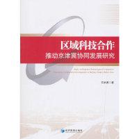 区域科技合作推动京津冀协同发展研究