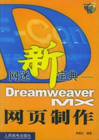 网迷新宝典:Dreamweaver MX网页制作(附光盘)
