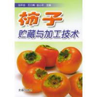 柿子贮藏与加工技术