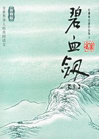 碧血剑(上下册)——金庸作品集口袋本