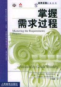掌握需求过程——软件工程经典系列