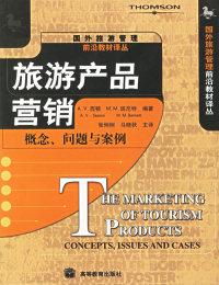 旅游产品营销:概念问题与案例(国外旅游管理前沿教材译丛)