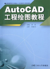 AutoCAD工程绘图教程