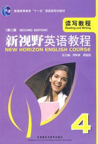 新视野英语教程 (4)读写教程(第二版)