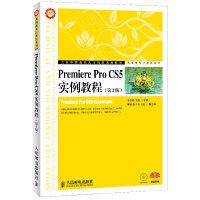 Premiere Pro CS5实例教程(第2版)