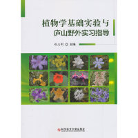 植物学基础实验与庐山野外实习指导