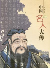 中国名人大传