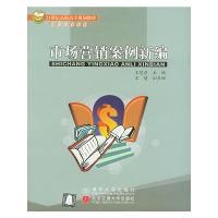 市场营销案例新编——21世纪高职高专规划教材·财��管理系列