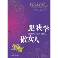 跟我学做女人:王熙凤的成功与魅力