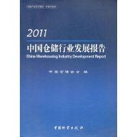 2011-中国仓储行业发展报告