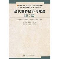 当代世界经济与政治-(第2版)