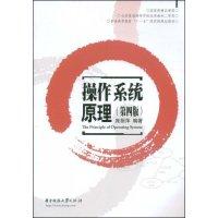 操作系统原理(第四版)(内容一致,印次、封面或原价不同,统一售价,随机发货)