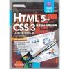 HTML 5+CSS 3网页设计与网站布局 从新手到高手(从新手到高手)