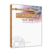 单片机原理及应用(第3版)(内容一致,印次、封面或原价不同,统一售价,随机发货)
