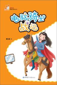 电脑骑士战记/乔冬冬奇趣幻想系列丛书