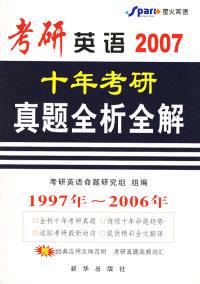 2007 考研英语十年考研真题全析全解(1997年~2006年)