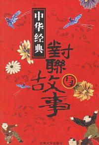 中华经典对联与故事(全12册)