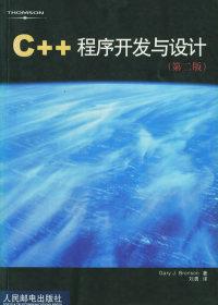 C++程序开发与设计(第二版)