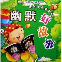 提供快乐源泉的幽默好故事/我的第一本快乐故事丛书