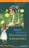 爱丽丝漫游奇境记(书虫第2级)