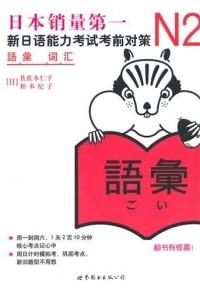 新日语能力考试考前对策N2词汇(内容一致,印次、封面或原价不同,统一售价,随机发货)