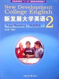 新发展大学英语2快速阅读