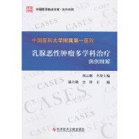 中国医科大学附属第一医院乳腺恶性肿瘤多学科治疗病例精解