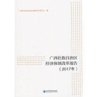 广西壮族自治区经济体制改革报告(2017年)