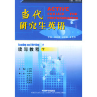 当代研究生英语(读写教程2)(下)