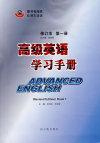 高级英语学习手(第一册)(修订本)