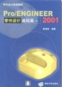 Pro/ENGINEER零件设计基础篇(下)2001