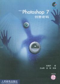 Photoshop 7创意密码(附光盘)