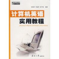 计算机英语实用教程