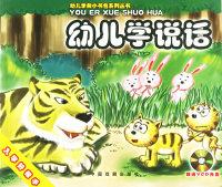 幼儿学说话(附VCD光盘一张)——幼儿学前小书包系列丛书