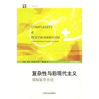 复杂性与后现代主义:理解复杂系统——世纪人文系列丛书