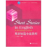英语短篇小说教程