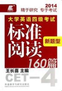 (长喜英语)大学英语四级考试新题型标准阅读160篇(新题型)
